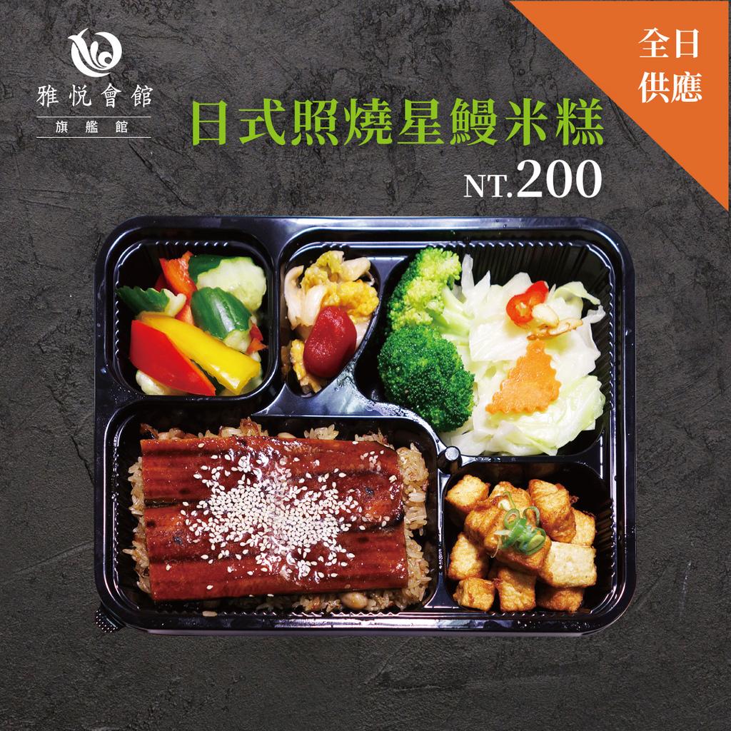 日式照燒星鰻米糕.jpg
