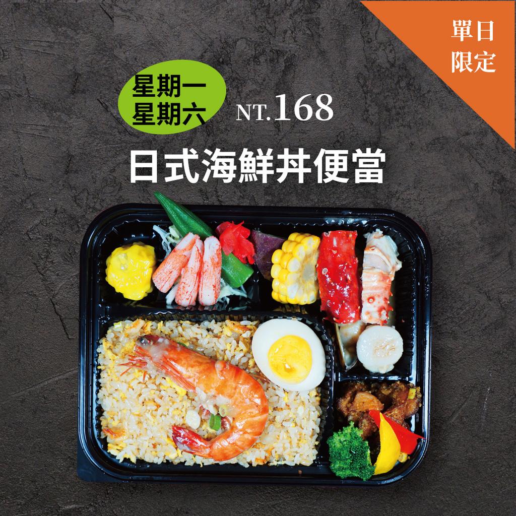 高雄便當外帶-FB-海鮮丼.jpg