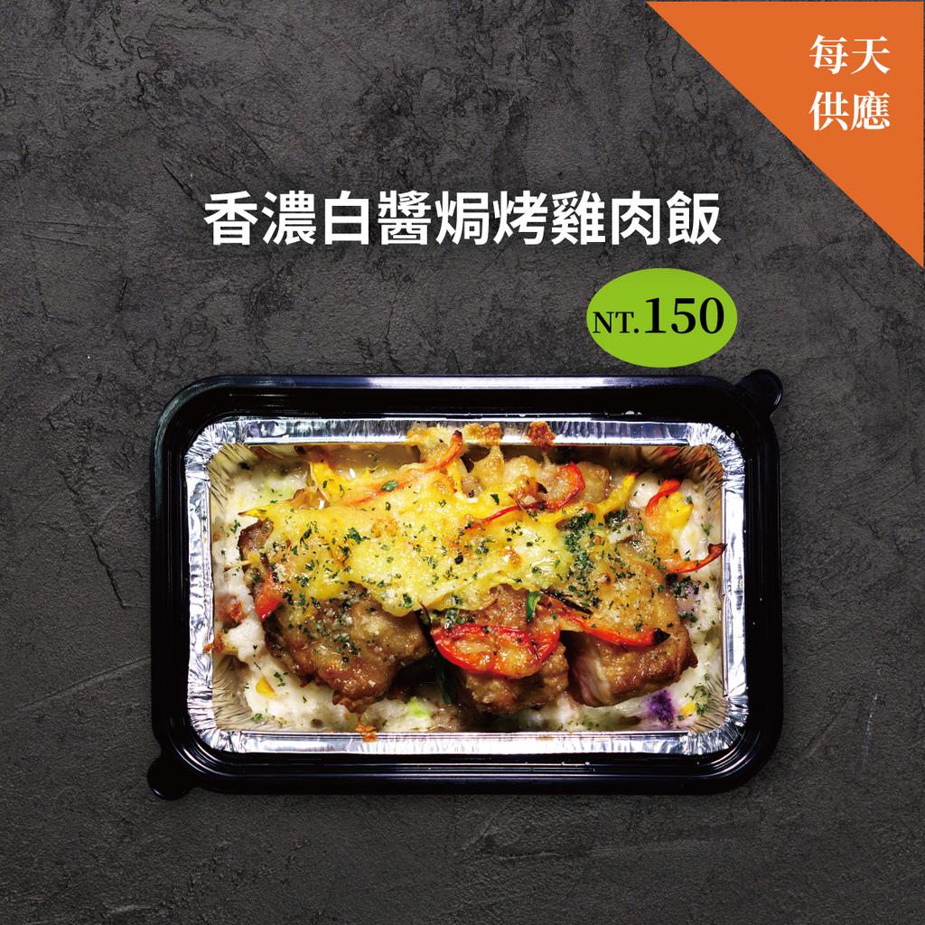 210910-旗艦-新品-FB-焗烤雞肉飯.jpg