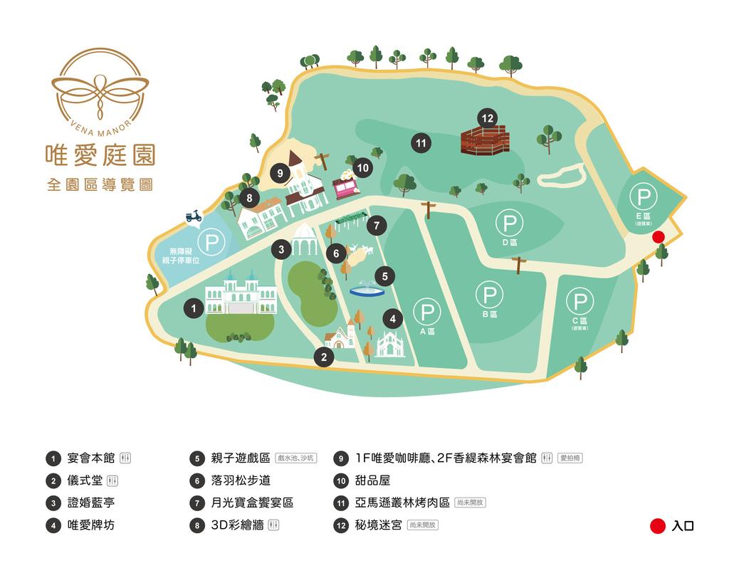 20201012-唯愛庭園地圖-f.jpg