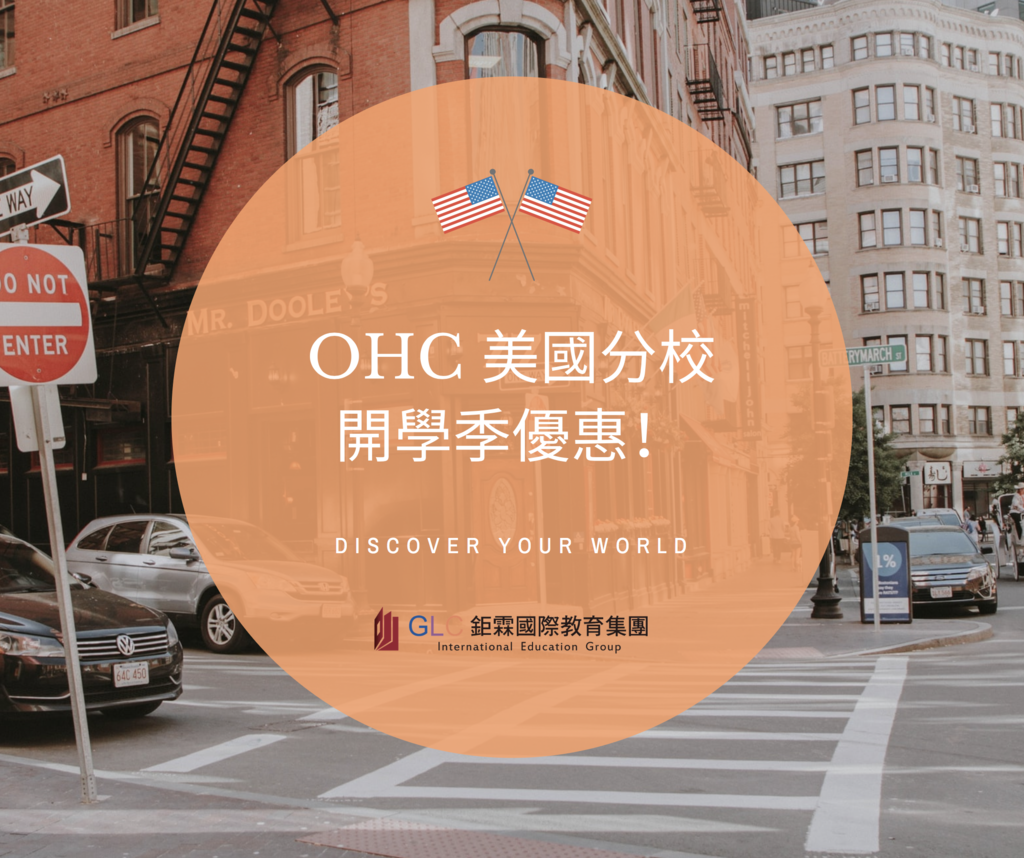 OHC美國遊學-GLC鉅霖遊學.png