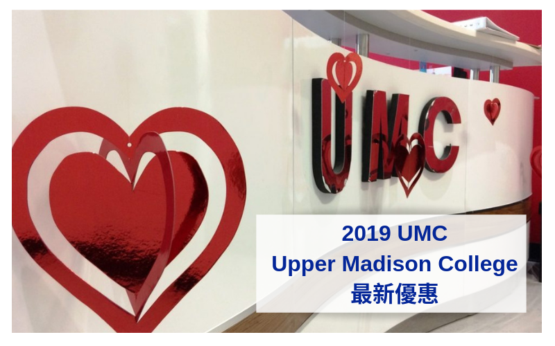 2019 UMC Upper Madison College 最新優惠.png