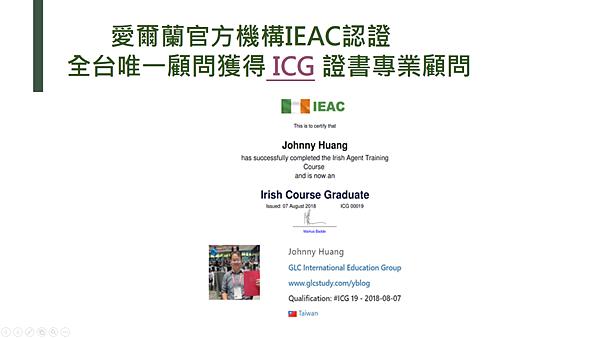 愛爾蘭代辦推薦【GLC鉅霖】愛爾蘭打工遊學-愛爾蘭大學研究所6-1024x576
