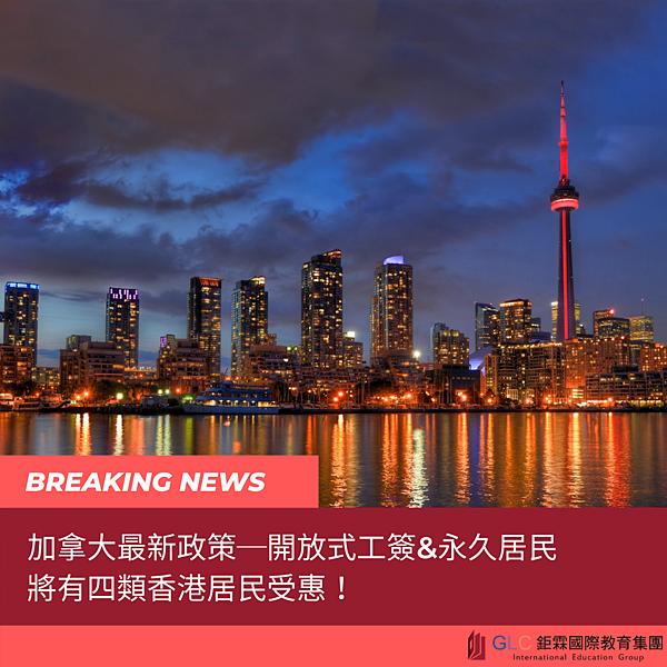 加拿大開放香港生最長三年工簽 & 兩條永居道路