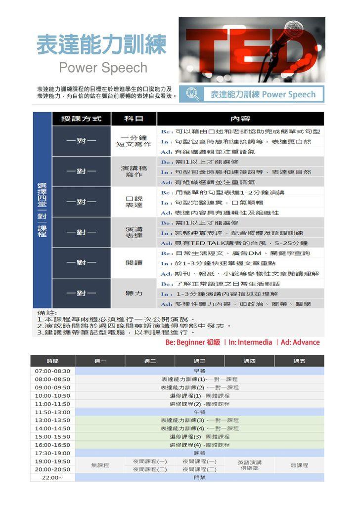 First Choice 台資語言學校 GLC遊學代辦 菲律賓遊學 課程介紹手冊-3.jpg