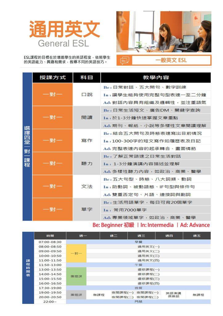 First Choice 台資語言學校 GLC遊學代辦 菲律賓遊學 課程介紹手冊-2.jpg