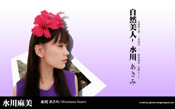 水川麻美桌布2.jpg