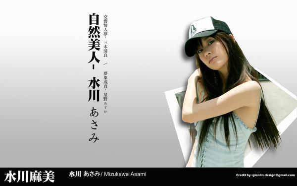 水川麻美自製桌布.jpg