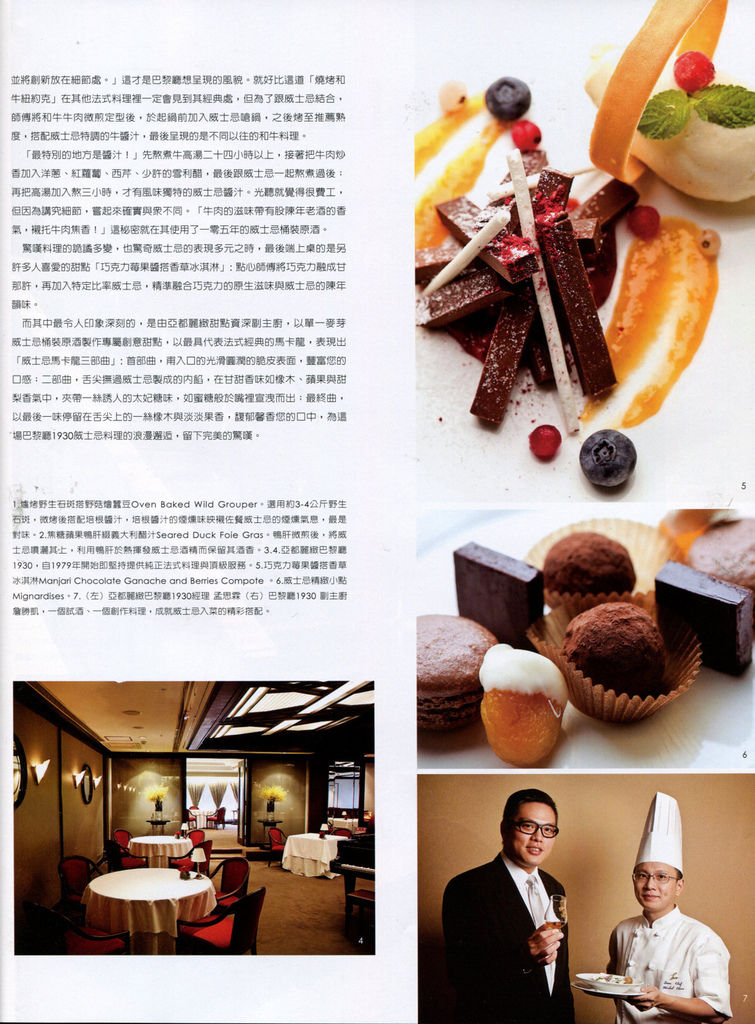 20111117 - Living & Design 巴黎廳威士忌活動4.jpg