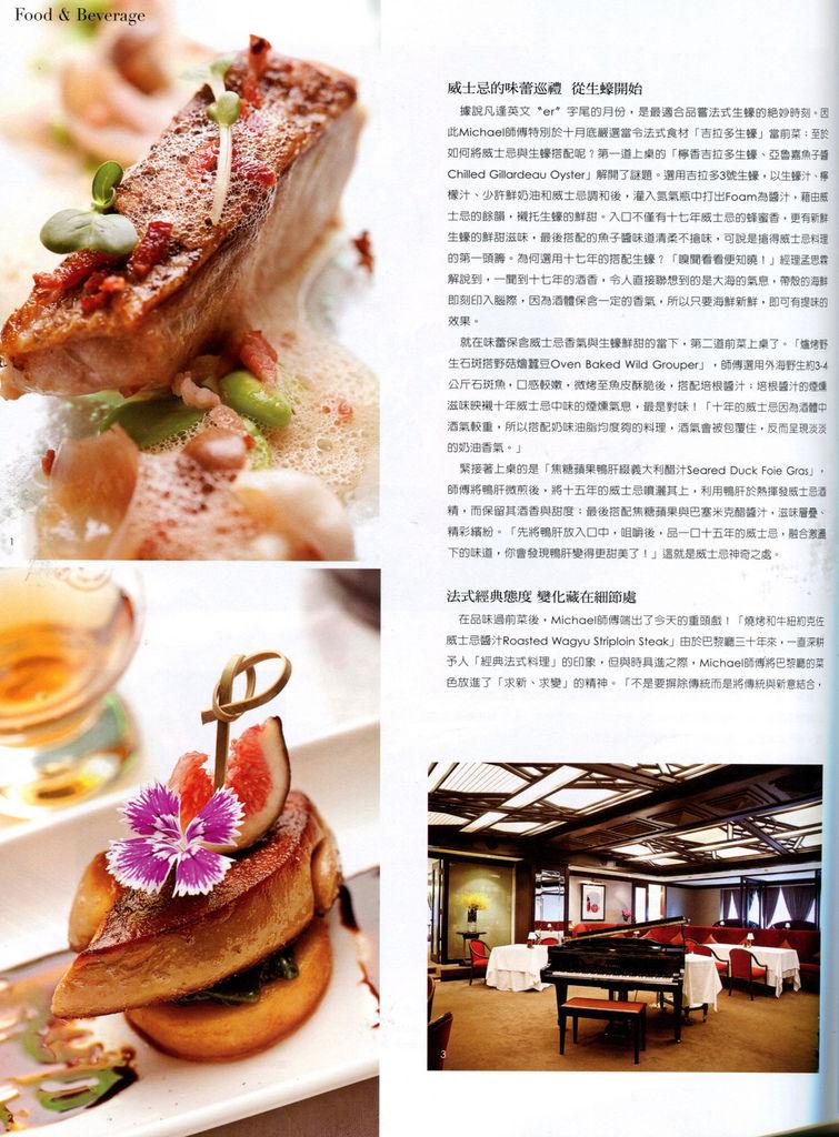 20111117 - Living & Design 巴黎廳威士忌活動3.jpg