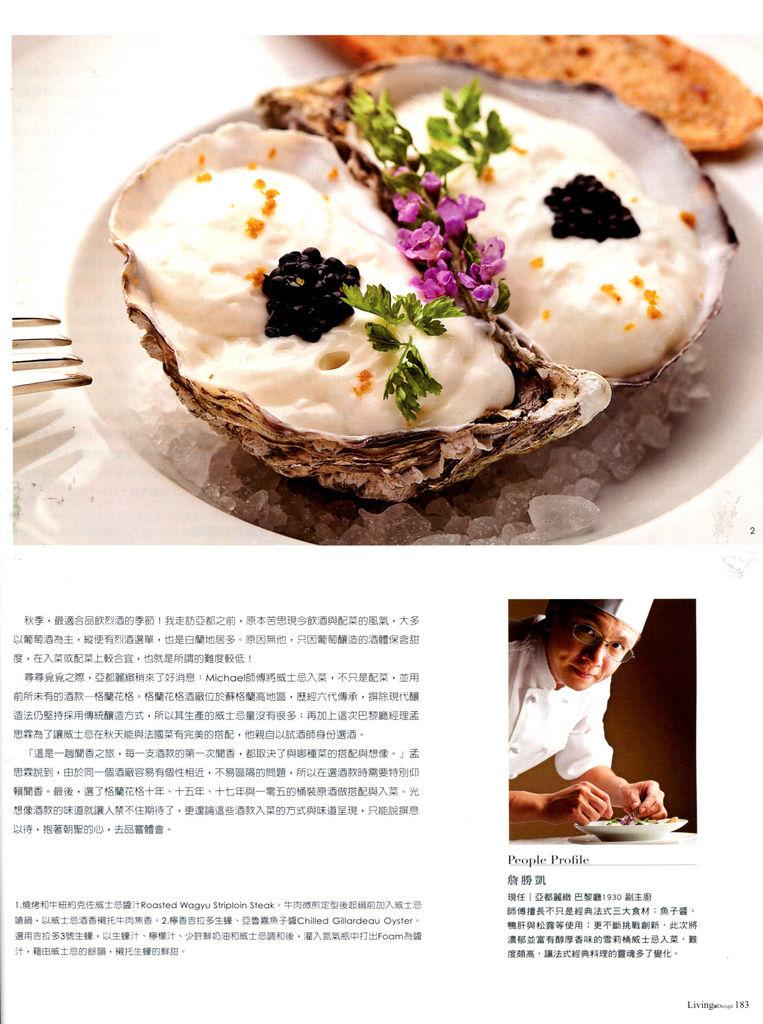 20111117 - Living & Design 巴黎廳威士忌活動2.jpg