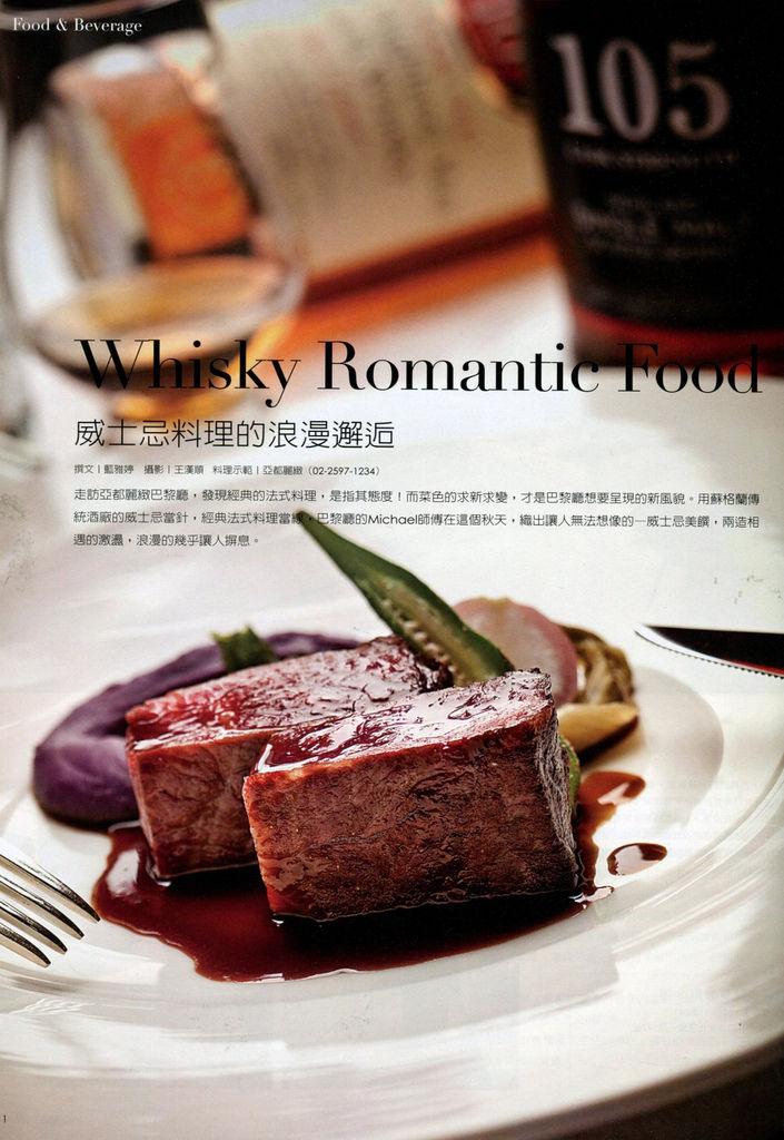 20111117 - Living & Design 巴黎廳威士忌活動1.jpg