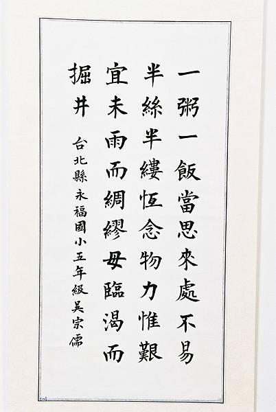 1-小-3吳宗儒.JPG
