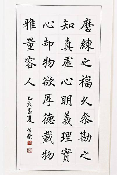 1-社-1劉佳榮.JPG