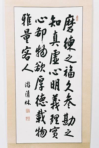 1-社-2游清林.JPG