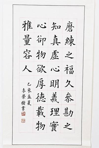 1-社-3李榮樹.JPG