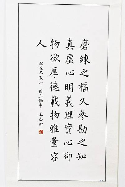 1-高-1王乙曲.JPG