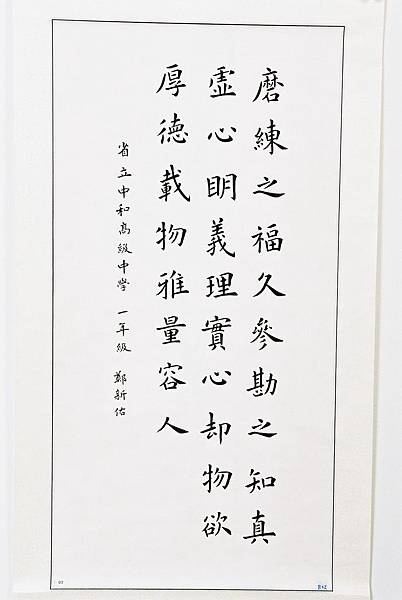 1-高-3鄭新佑.JPG