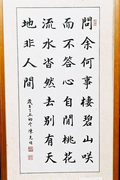3-社-1陳克明.JPG