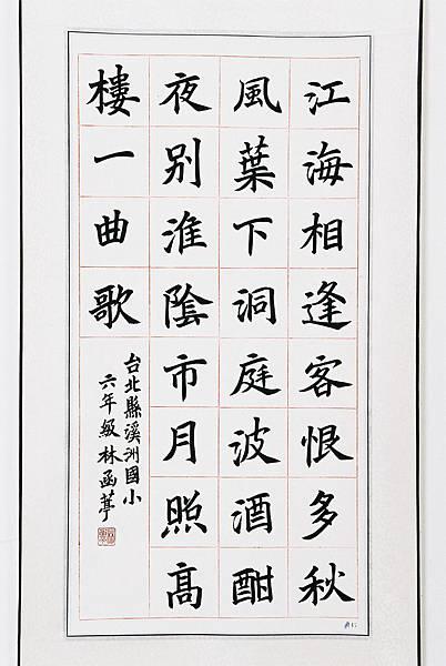 10-小-1林函葶.JPG