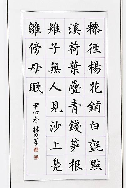 10-社-1林明享.JPG