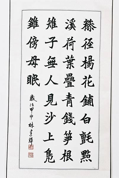 10-社-2林建輝.JPG