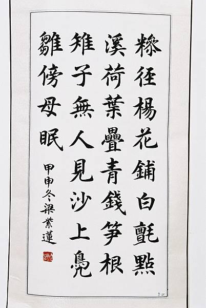10-社-3梁紫蓮.JPG