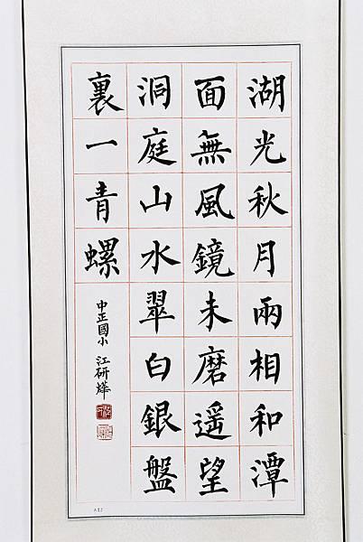 11-小-1江研燁.JPG
