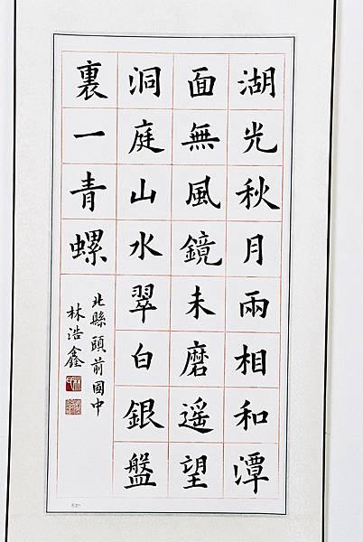 11-中-2林浩鑫.JPG