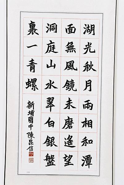 11-中-3陳昆信.JPG