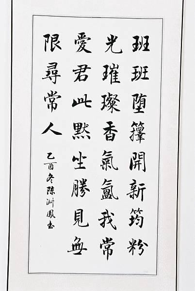 11-社-3陳淑鳳.JPG