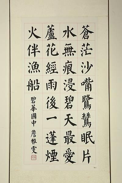13-中-1詹雅雯.jpg