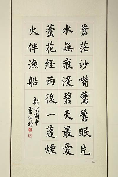 13-中-2盧炘楷.jpg
