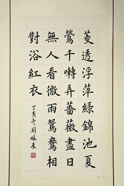 13-社-3劉姵辰.jpg
