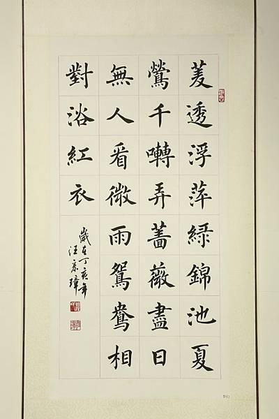 13-社-4汪彥璋.jpg