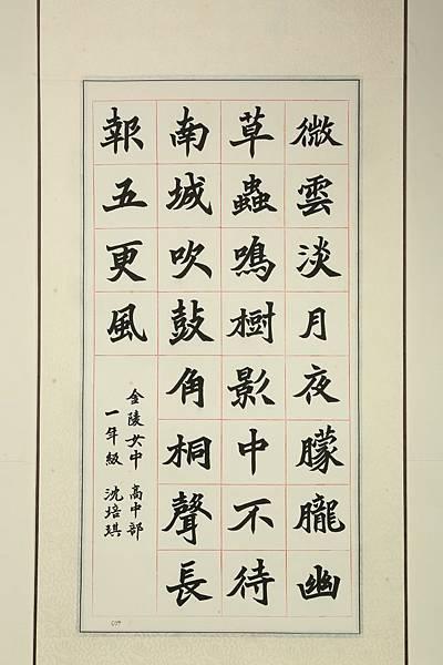 13-高-1沈培琪.jpg