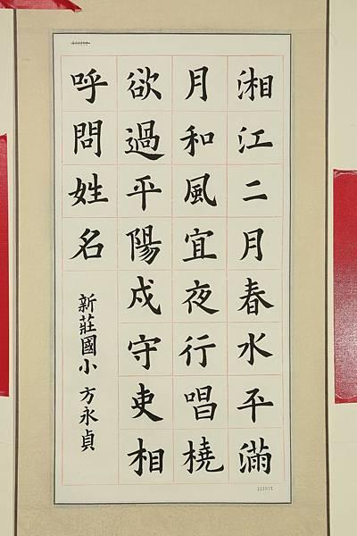 18-小-5方永貞.jpg