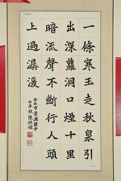 18-中-4陳偲翎.jpg