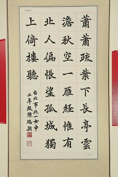 18-高-2陳瑞穎.jpg