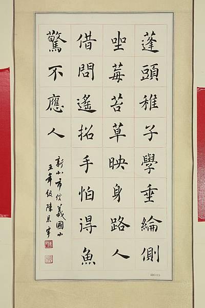 19-小-2陳恩宇.jpg