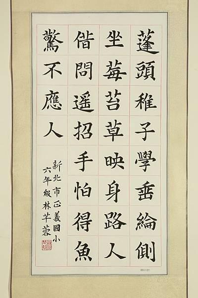 19-小-4林芊蓉.jpg