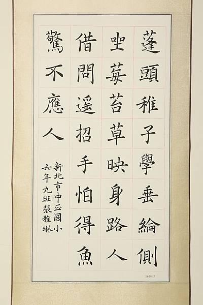 19-小-5陳雅琳.jpg