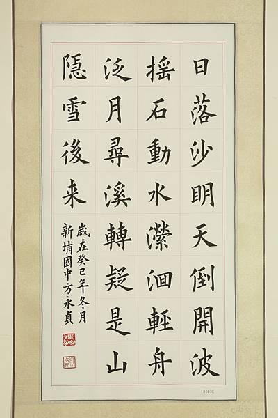19-中-2方永貞.jpg