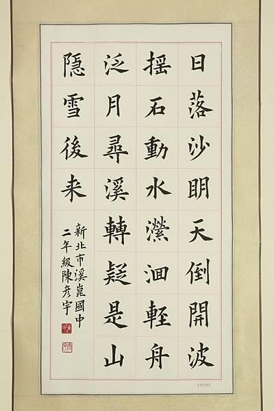 19-中-5陳彥宇.jpg