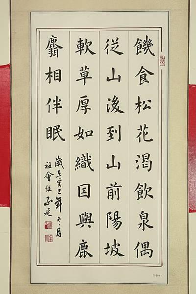 19-社-1潘承延.jpg