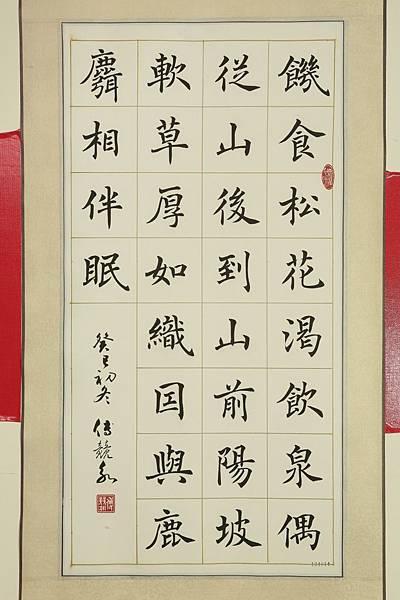19-社-2傅競永.jpg