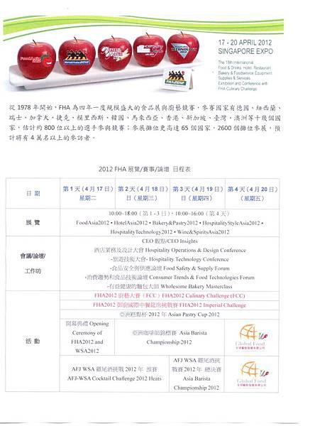 2012展覽/比賽活動日程表