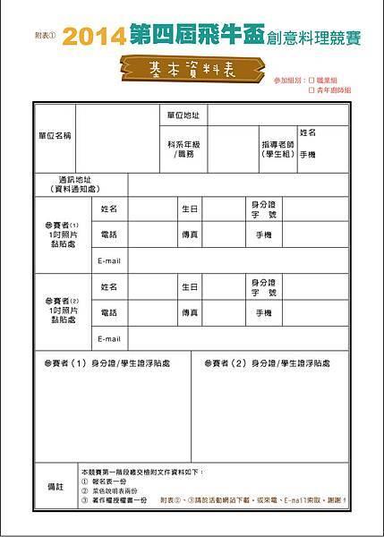 2014第四屆飛牛盃創意料理競賽-簡章(正)