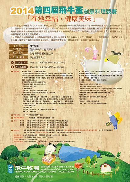 2014第四屆飛牛盃創意料理競賽-簡章(背)