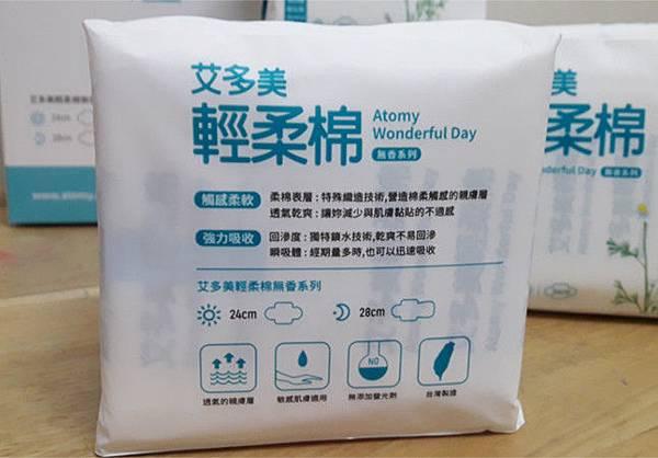 艾多美 衛生棉3